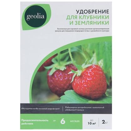 Удобрение Geolia органоминеральное для клубневых культур 2 кг