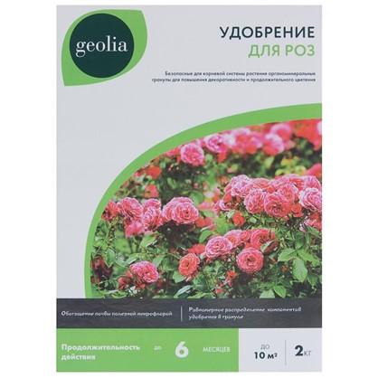 Купить Удобрение Geolia органоминеральное для роз 2 кг дешевле