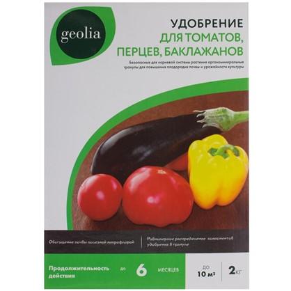 Купить Удобрение Geolia органоминеральное для томатов 2 кг дешевле