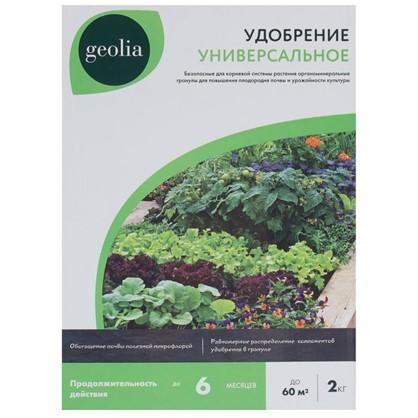 Купить Удобрение Geolia универсальное органоминеральное 2 кг дешевле
