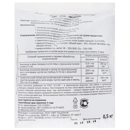 Купить Удобрение Гуми-Оми органо-минеральное для хвойников 0.5 кг дешевле