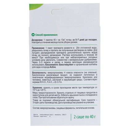 Удобрение-рекультиватор Биоэлементс восстановитель почвы 0.08 кг