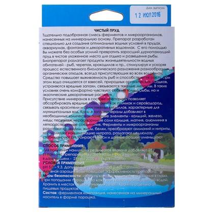 Купить Удобрение Sannisparkle Чистый пруд 100 г дешевле
