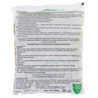 Купить Удобрение сидерат Вика-овес 0.3 кг дешевле
