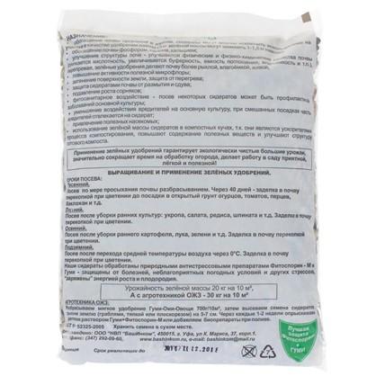 Удобрение сидерат Вика-рожь 0.5 кг