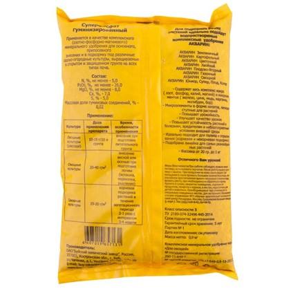 Удобрение Суперфосфат гуминизированный 0.9 кг
