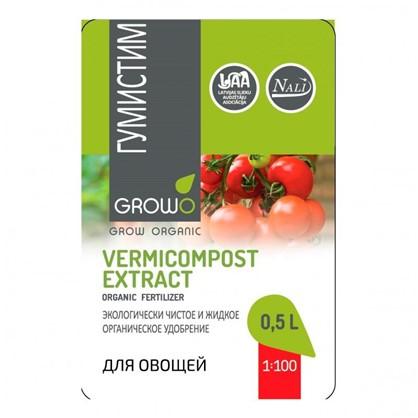 Удобрение вермикомпост (биогумус) Гумистим Для овощей 0.5 л