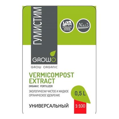 Купить Удобрение вермикомпост (биогумус) Гумистим Универсал 0.5 л дешевле