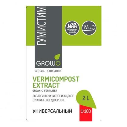 Купить Удобрение вермикомпост (биогумус) Гумистим Универсал 2 л дешевле