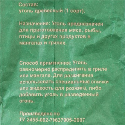 Доставка Уголь древесный Экспресс 5 кг по России