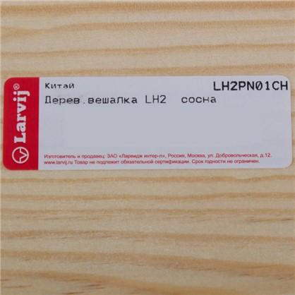 Вешалка настенная для одежды 2 крючка 18.1х5.5х1.2 см сосна