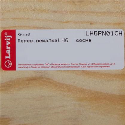 Вешалка настенная для одежды 6/2 крючков 68х9.5х7 см цвет сосна