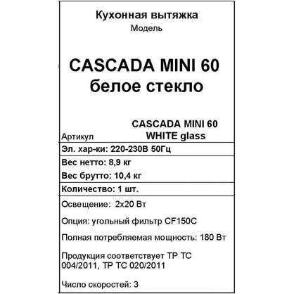 Вытяжка Maunfeld Cascada Mini 60 см цвет белый
