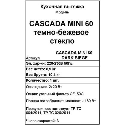 Вытяжка Maunfeld Cascada Mini 60 см цвет темно-бежевый
