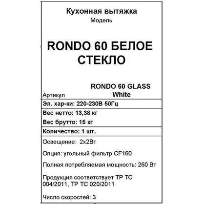 Вытяжка Maunfeld Rondo 60 см цвет белый