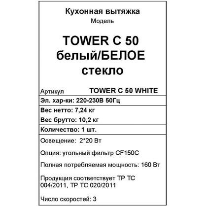 Вытяжка Maunfeld Tower C 50 см цвет белый