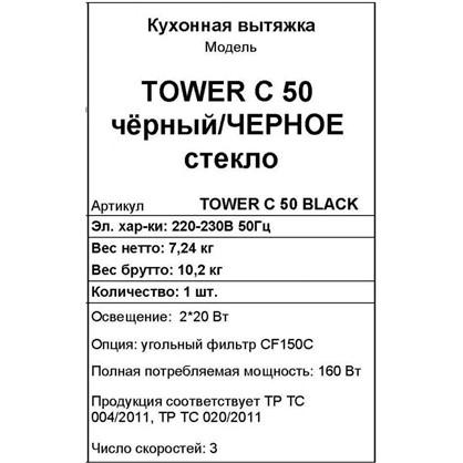Вытяжка Maunfeld Tower C 50 см цвет черный