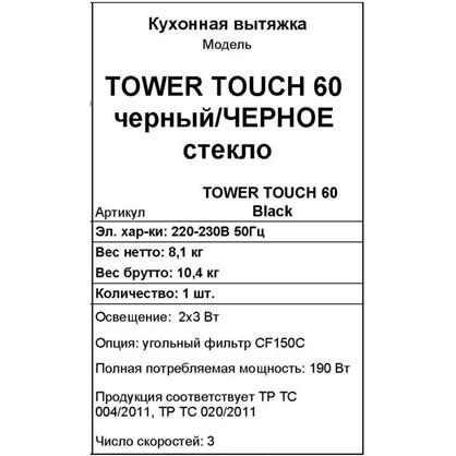 Вытяжка Maunfeld Tower Touch 60 см цвет черный