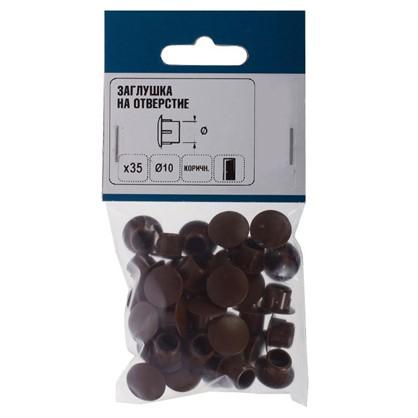 Заглушка на отверстие 10 мм полиэтилен цвет коричневый 35 шт.