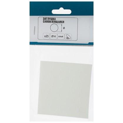 Заглушка самоклеящаяся 14 мм меламин цвет белая 25 шт.