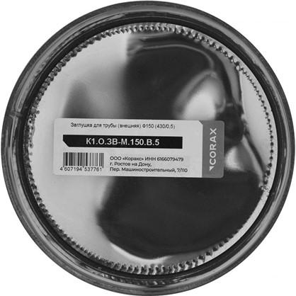 Заглушка внешняя для трубы 430/0.5 мм D150 мм