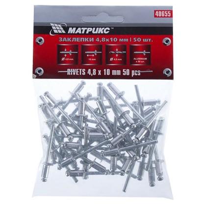 Заклепка Matrix 4.8x10 мм 50 шт.