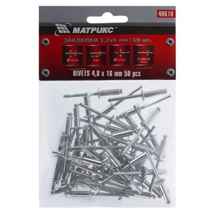 Купить Заклепка Matrix 4.8x16 мм 50 шт. дешевле
