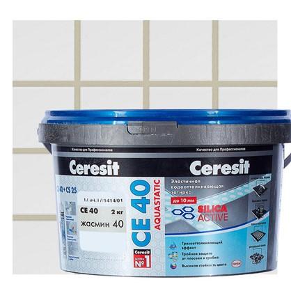 Купить Цементная затирка Ceresit СЕ 40 водоотталкивающая 2 кг цвет жасмин дешевле