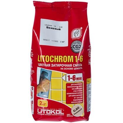 Цементная затирка Litochrom 1-6 С.60 2 кг цвет бежевый