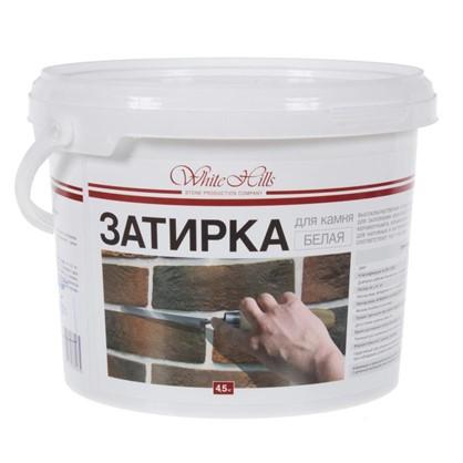 Купить Затирка для камня White Hills 4.5 кг цвет белый дешевле