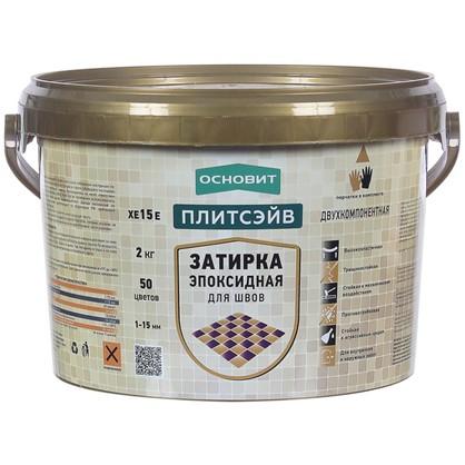 Эпоксидная затирка Основит цвет кремовый 2 кг