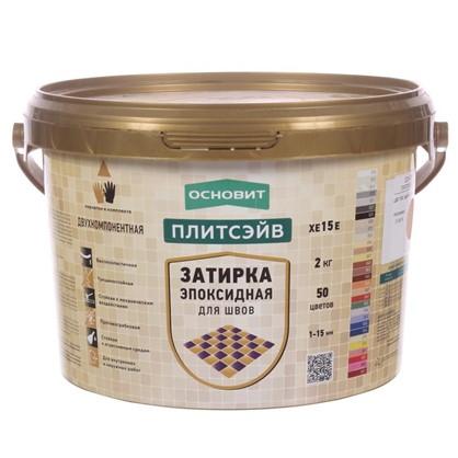 Эпоксидная затирка Основит цвет ваниль 2 кг