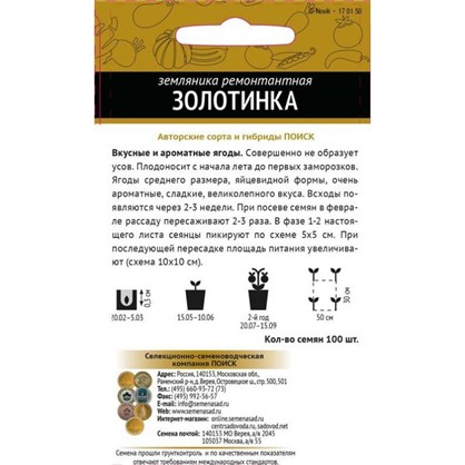 Земляника ремонтантная Золотинка (А) 5 г