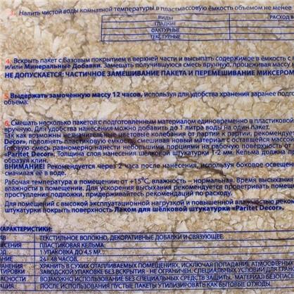 Жидкие обои декоративные текстурное покрытие №11 цвет песочный