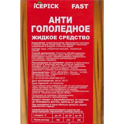 Жидкое антигололедное средство ICEPICK FAST 500 мл