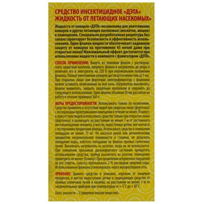Жидкость для фумигатора от летающих насекомых Дэта флакон 30 мл 45 ночей