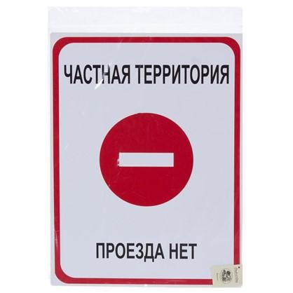 Знак оповещательный 023