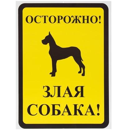 Знак Осторожно злая собака