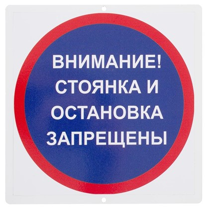Купить Знак Стоянка и остановка запрещены дешевле