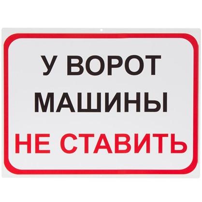 Купить Знак У ворот машины не ставить дешевле