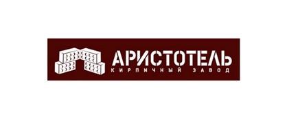 Кирпичный завод Аристотель
